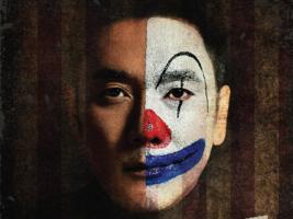 林依轮小丑造型假装微笑,他要揭露的欢乐套路坑过多少观众?