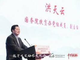 社会力量参与脱贫攻坚协作交流平台在京成立