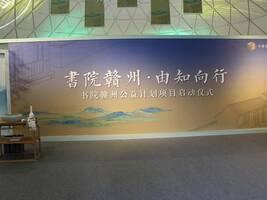 李亚鹏、于丹等在赣州开启书院赣州公益计划