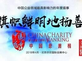 1971名慈善家、498名慈善明星邀你共同见证2018中国慈善榜发布