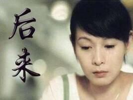刘若英《后来的我们》即将上映!没有你的后来也挺好