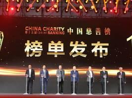 第十五届(2018)中国慈善榜发布 172位慈善家、721家慈善企业合计捐赠近200亿元