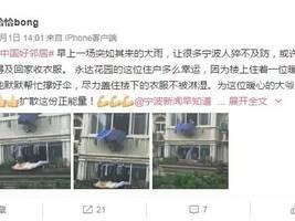 宁波大爷看到邻居被子淋雨,做了这件事,被赞中国好邻居!