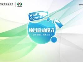饮水思援 涌无止尽——Water Forever公益环保项目在京启动