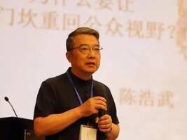 石门坎基金会理事长陈浩武: 民间社会组织的成长意义非凡