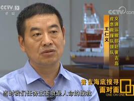 中国救援队谈凤凰号搜救细节:尽最大可能保证遗体完整