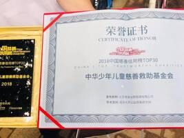"""喜报!中华儿慈会荣登""""中国慈善信用榜""""民间筹款型慈善组织榜首"""