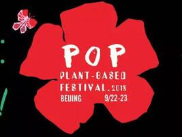 波普新潮植物美食节即将登陆京城,这skrr你绝未见过的逛吃圣地!