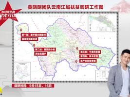 黄晓明十五年公益路,携手央视助力扶贫攻坚战
