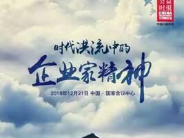 2018中国公益年会蓄势待发