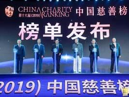 2018中国慈善排行榜_中国慈善榜盛典在京举行 王渊慧被授予年度仁爱大