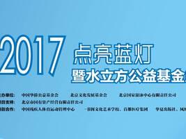 2017点亮蓝灯暨水立方公益基金成立仪式