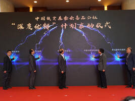"""中国扶贫基金会宣布启动""""深度优鲜""""电商扶贫计划"""