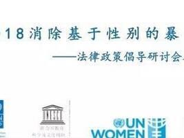 2018消除基于性别的暴力——法律政策倡导研讨会在京召开