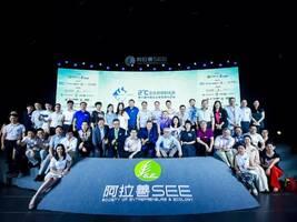 阿拉善SEE第六届中国企业绿色契约论坛迎接气候挑战