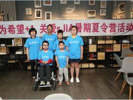 为希望加1|关爱sJIA暑期夏令营活动在清华大学举行
