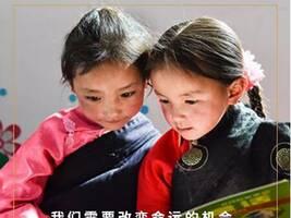 99公益日 「YǏN 隐」助力春蕾计划支持贫困地区女童重返校园