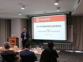 《2017中国互联网公益发展报告》发布  中国互联网公益进入3.0阶段