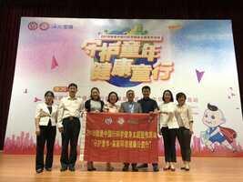 守护童年•健康童行 中国妇基会2018 家庭环境健康公益行走进青岛