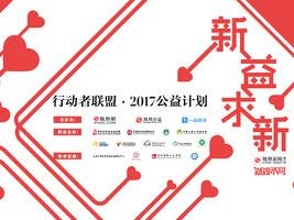 行动者联盟2017公益计划发布