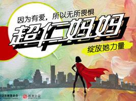 """""""超仁妈妈""""凤凰公益母亲节特别策划"""