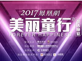 2017美丽童行北京慈善晚宴