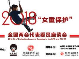"""2018""""女童保护""""两会代表委员座谈会"""