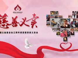 慈福公益基金会三周年慈善拍卖