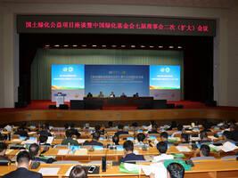 """中国绿化基金会""""国土绿化公益项目""""座谈会在鄂尔多斯召开"""