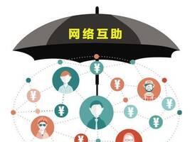 网络互助计划,保险外的另一种选择?
