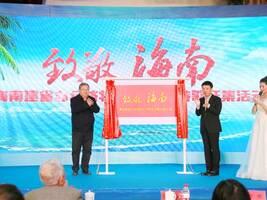 海南建省办经济特区30周年诗歌征集活动在京启动