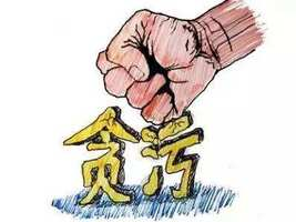 因扶贫领域腐败和作风问题 去年四川2477人受纪律处分
