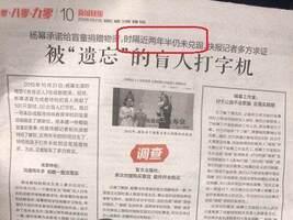 """益调查:杨幂""""诈捐""""?明星究竟应该如何参与慈善活动"""