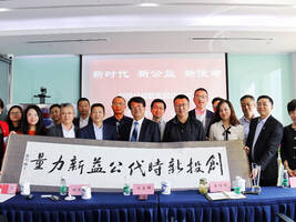 中国创投界首家公益联盟成立 用公益方式扶持创新创业