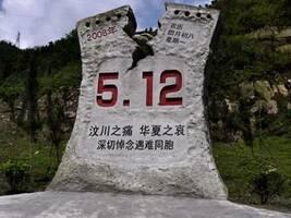 汶川地震十周年:你对那场地震有什么样的记忆?
