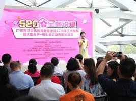 520北京协和医院母乳库成立周年庆典 暨母乳爱公益亲子课堂