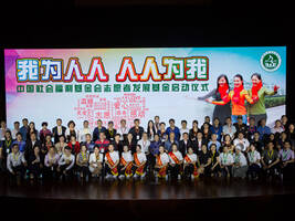 中国社会福利基金会志愿者发展基金正式启动