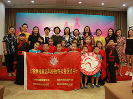 """""""天下之本在家""""新时代中国幸福家庭建设高峰论坛在京举行"""