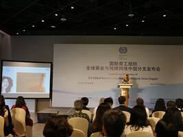 国际劳工组织全球商业与残障网络-中国分支正式成立