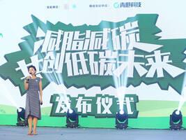 """""""减脂减碳-共创低碳未来""""公益活动发布会在京举行"""