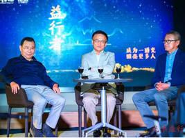"""益行者之夜:公益界""""三光""""齐聚,回望希望工程30年"""