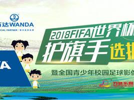 丹寨山里娃将亮相2018世界杯揭幕战