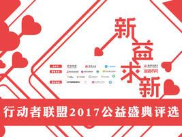 行动者联盟入2017公益盛典入围展示专题