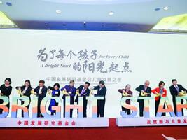 """中国发展研究基金会在京举办""""儿童发展之夜"""""""