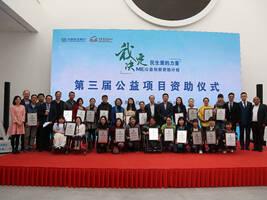 """为公益组织领航!第三届""""ME创新计划""""项目资助仪式在京举办"""