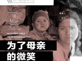 """""""为了母亲的微笑——幸福工程精准扶贫健康扶贫23载跡录展""""即将开幕"""