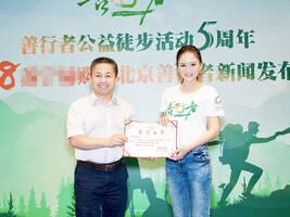 陈乔恩参加善行者五周年纪念活动,用爱心做公益