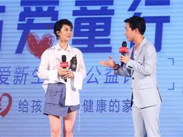 """演员海清助力中华儿慈会""""与爱童行""""公益活动"""