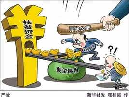 """人民日报:对敢动扶贫""""奶酪""""者零容忍"""