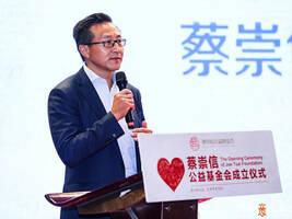 蔡崇信公益基金会成立:专注青少年体育与职业教育